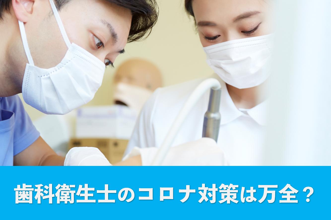 歯科衛生士からコロナに感染するリスクは高いのか