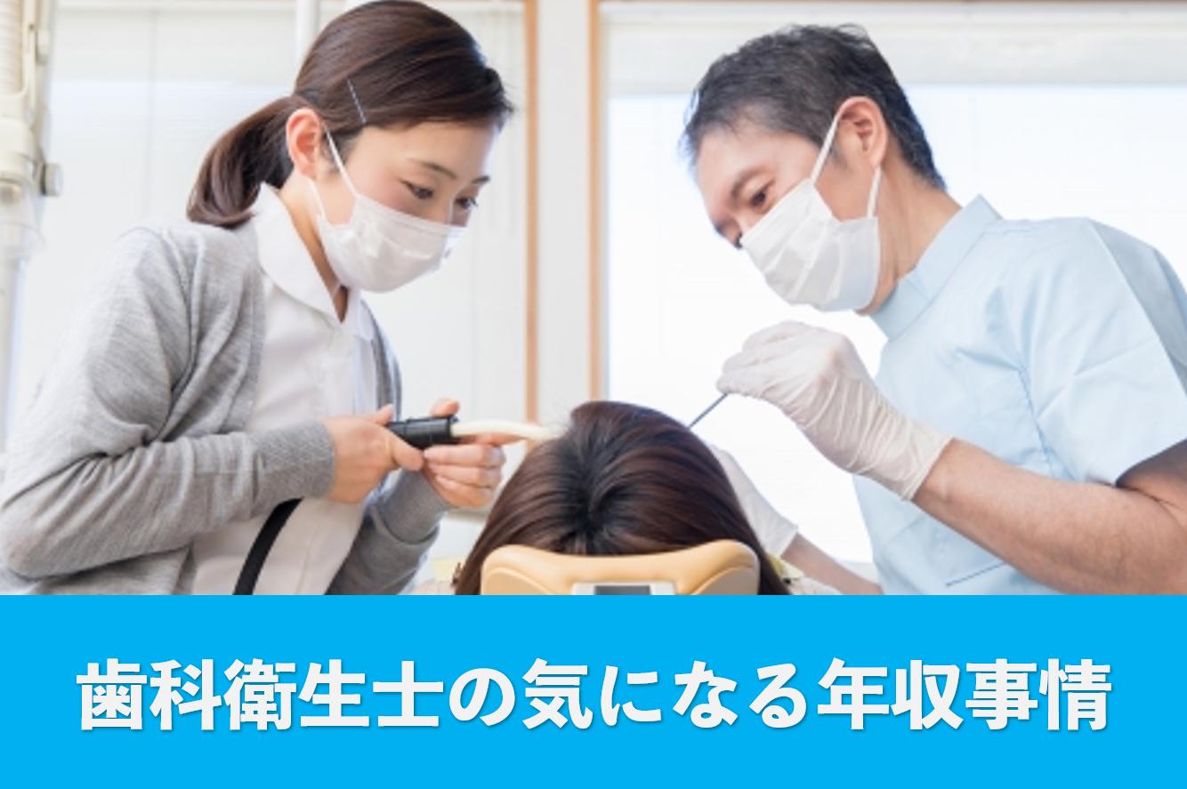 気になる歯科衛生士の年収公開しちゃいます!