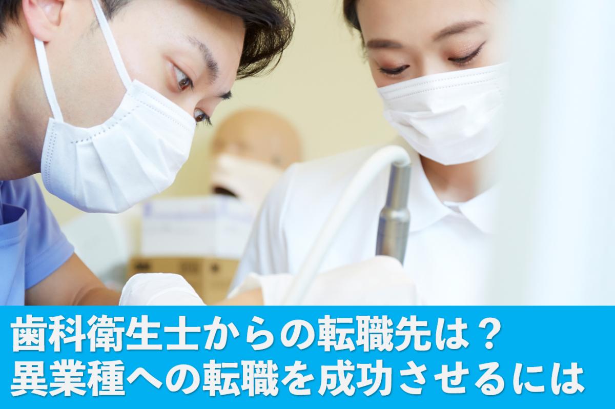 歯科衛生士からの転職先は?他業種への転職を成功させるには