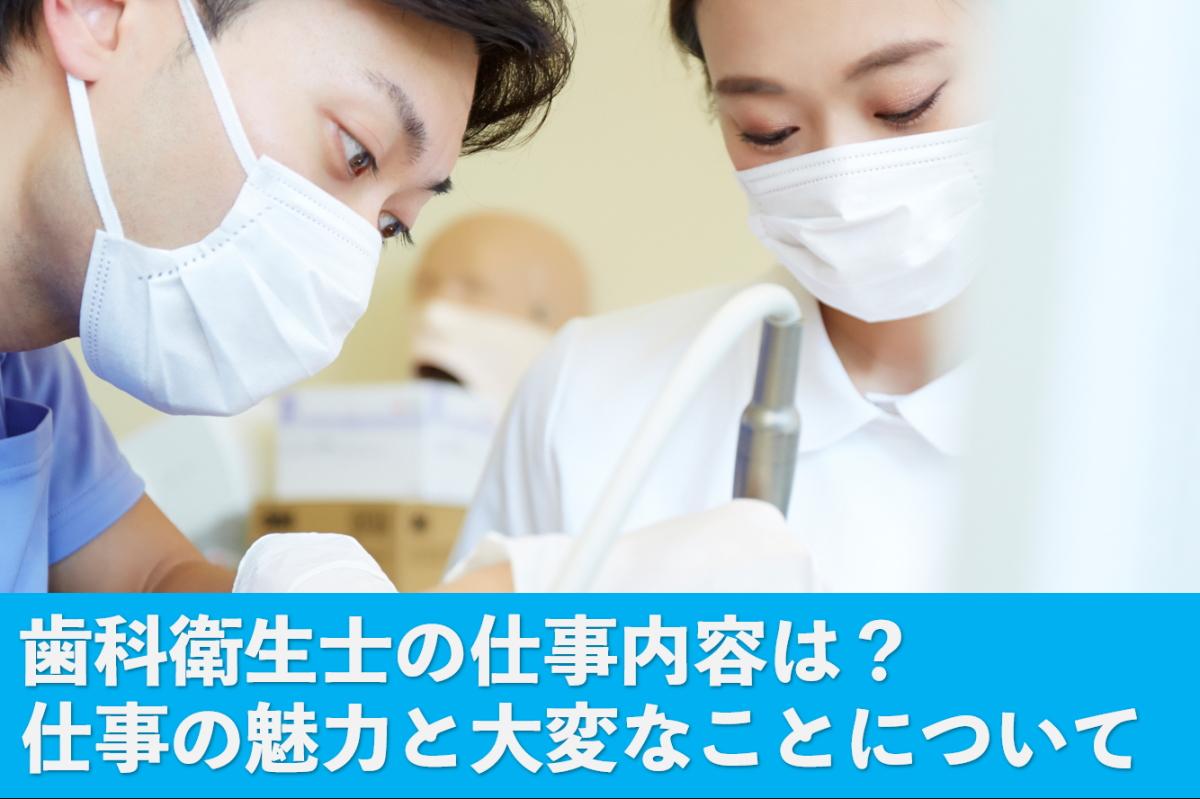 歯科衛生士の仕事内容は?仕事の魅力と大変なことについて徹底解説